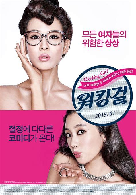 film korea hot casa amor exclusive for ladies 2015 korean movies opening today 2015 01 08 in korea