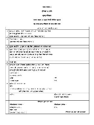 himachal pradesh death certificate form    hindi instapdf