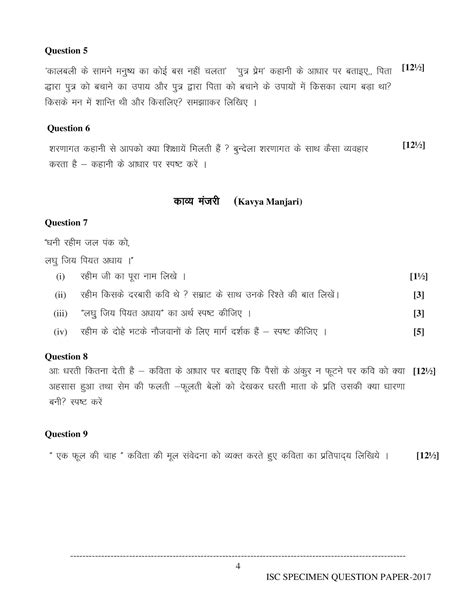 format of a cv for isc format of business letter class 12 image collections