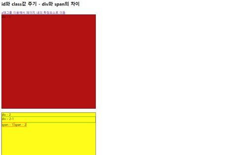 span div html 태그와 태그에 id와 class 속성 주기