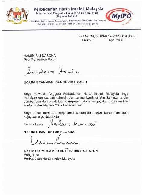 surat penghargaan hhin 09 salam ya hamim