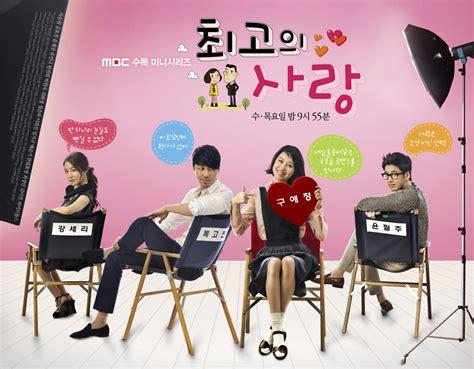 pemain film endless love korea pemain film drama korea the greatest love profil dan foto