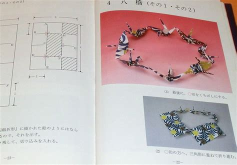Japanese Origami Books - origami cranes from kuwana city in japan book