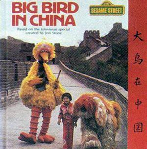in china books big bird in china book muppet wiki