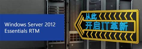 download themes for windows server 2012 windows server 2012 essentials r2 preview windows server 2012