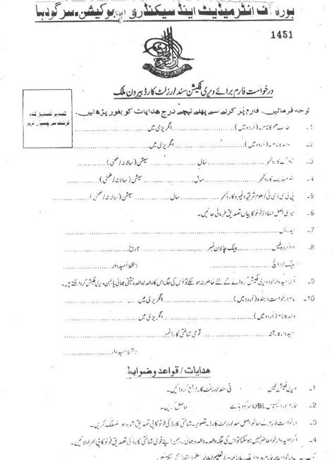 appointment letter format in urdu appointment letter format urdu best free home design