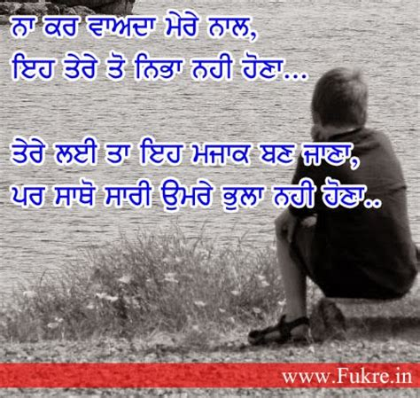 sad punjabi status new calendar template site punjabi status sad love new calendar template site