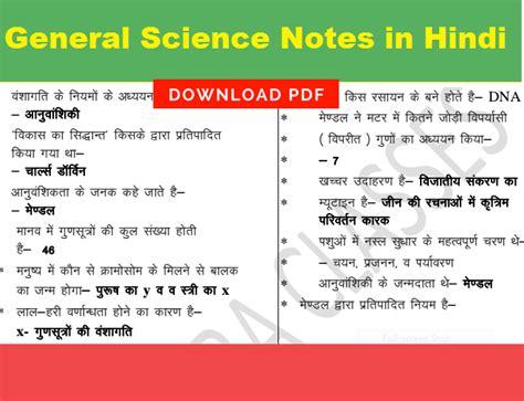 napoleon bonaparte biography pdf in hindi physics general science notes in hindi download pdf uksssc job