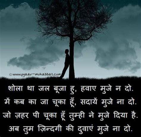 hindi sad shayari dua very sad shayari in hindi