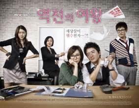 film drama korea queen queen of reversals korean drama 2010 역전의 여왕