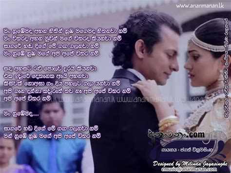 new songs new song sinhala 2015 newhairstylesformen2014