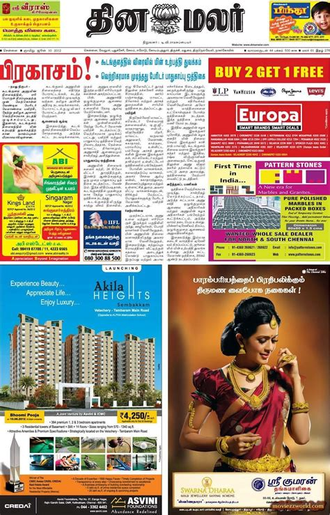 news today book classified ads in dinamalar releasemyad