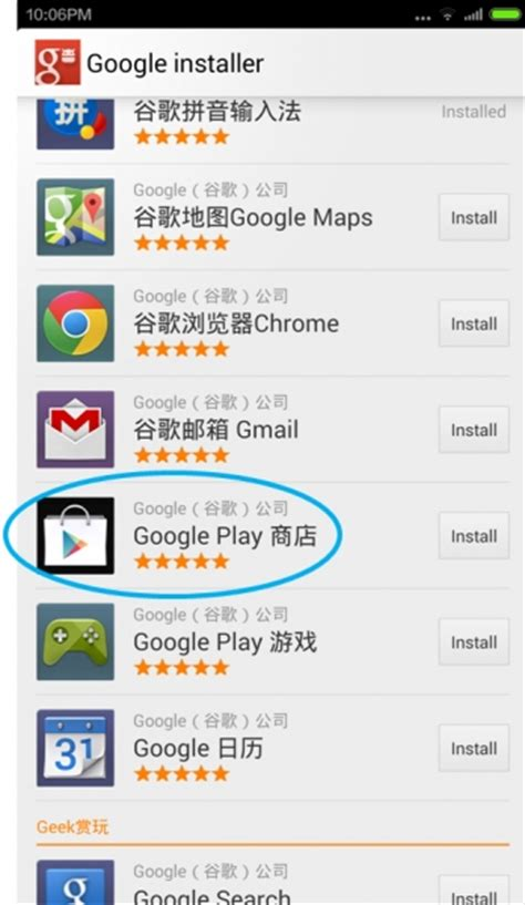 gogle playstore apk fastest way to install play store on xiaomi mi 4 phone