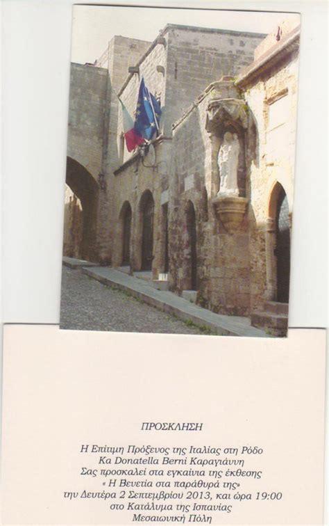 letteratura persiana in grecia venezia alle finestre