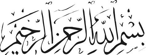 Kaligrafi Bismillah Assalamualaikum taufik rahman al ghazali kaligrafi bismillah