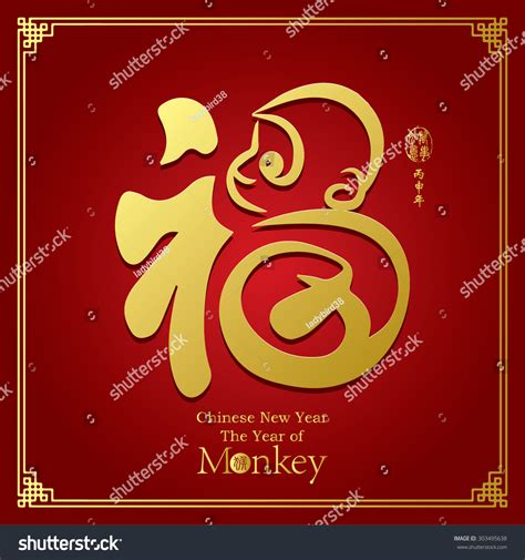 new year 2016 greeting message in mandarin 2016 lunar new year greeting card stock vector 303495638