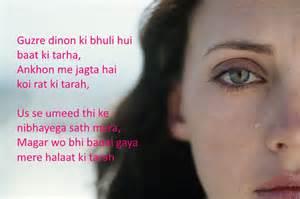 Break Letter Girlfriend Hindi love sad hindi shayari breakup best free home design
