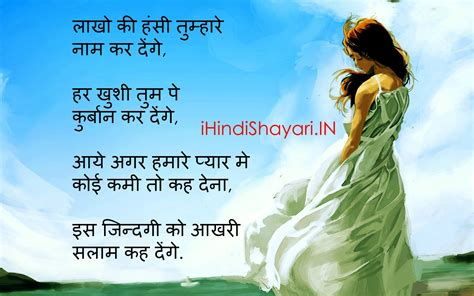 images of love shayri pin shayari quotes and status sad good night messages