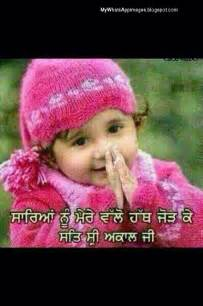 punjabi funny wording pictures for whatsapp whatsapp images