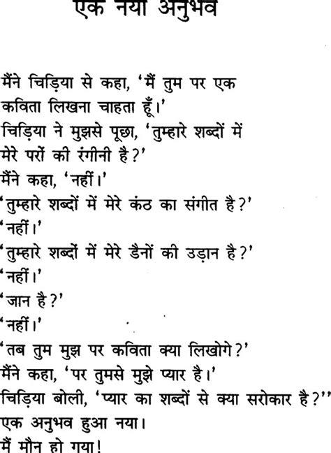 harivansh rai bachchan poems कव त ए बच चन क चयन अम त भ बच चन क poems of harivansh