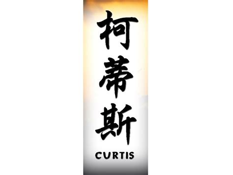 curtis in chinese curtis chinese name for tattoo