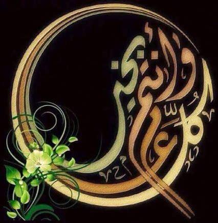 Edisi Ramadhan Islamic Artworks 53 by كل عام وانتم بخير اضحى مبارك الخط العربيarabic