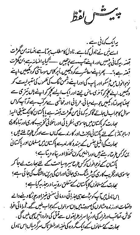 Aik Kahani Novel by Inayatullah Complete Parts Free PDF