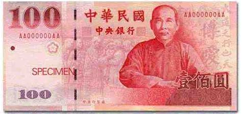 currency converter taiwan taiwan dollars information