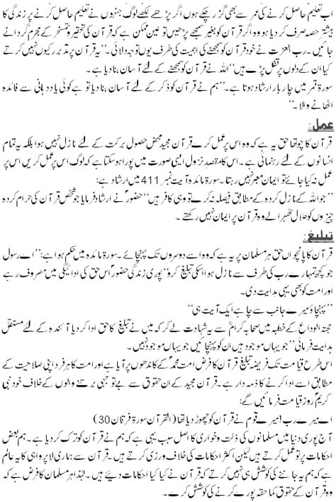 Essay On Quran In Urdu by Quran Essay Papers Writefiction581 Web Fc2