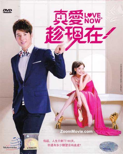 film love now love now box 1 dvd taiwan tv drama 2013 episode 1 36