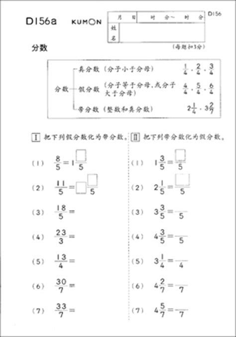printable kumon worksheets 9 best images of kumon math worksheets kumon math