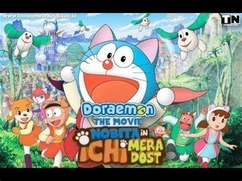 doraemon movie galaxy super express in hindi youtube new doraemon movie in hindi wapclubs com