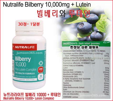 Bilberry 10000 Mg Plus Lutein Nutra 1 시력비타민 눈건강 뉴트라라이프 빌베리 10 000 루테인 콤플렉스 30정