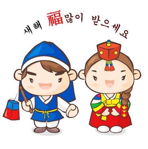 happy lunar new year in korean korean koreanmate