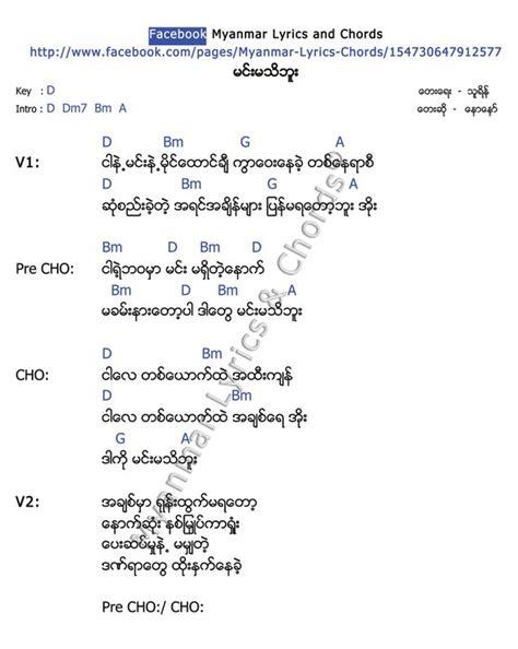 song myanmar guitar guitar chords myanmar song guitar chords myanmar