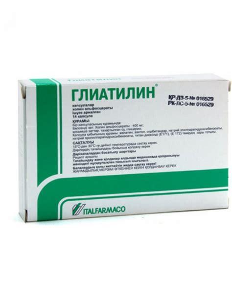 Глиатилин инструкция по применению капсулы