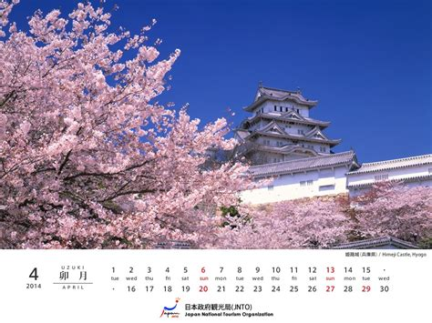 Calendrier Japonais Calendrier Japonais 2014 Du Jnto 187 Japon Facile