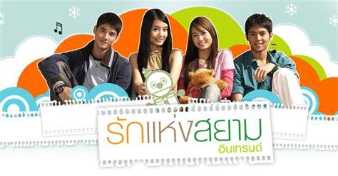 film romantis thailand anak sekolah laremba