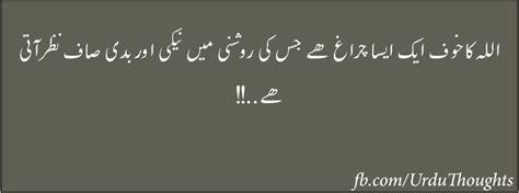 beautiful islamic quotes in urdu images picture 10 beautiful urdu quotes islamic quotes in urdu images