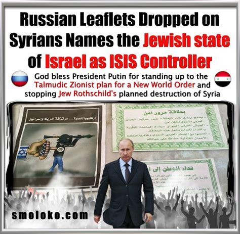 Israel Memes - looks like world war iii is back on 03 20 17