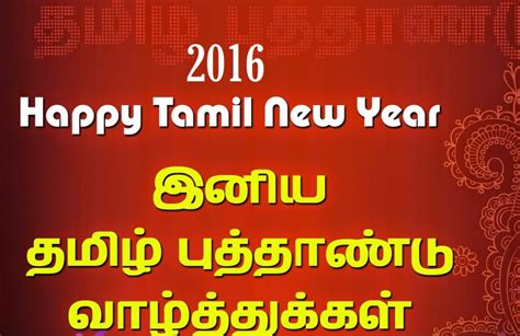 new year 2016 singapore wishes tamil puthandu happy tamil new year 2016 greetings hd