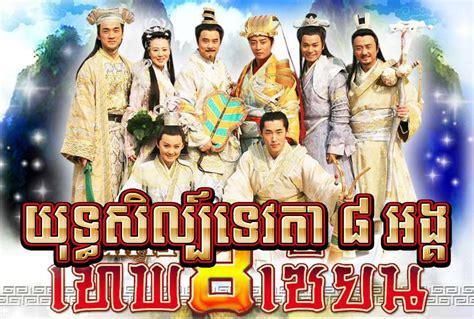 film cina nacha image gallery khmer chinese movie series
