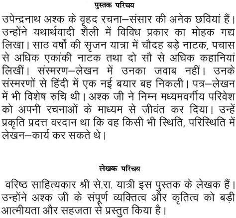 upendranath ashk biography in hindi उप न द रन थ अश क ज वन और स जन upendranath ashk his