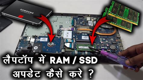 install ram laptop how to install ram ssd in any laptop by tear