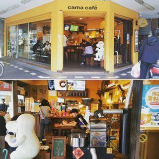 cama coffee cama cafe the coffee attendant