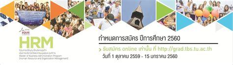 Mba Hrm Tu by Hrm Thammasat