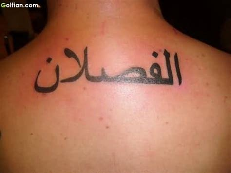 tattoo lettering in arabic 50 awesome arabic back tattoo designs arabic