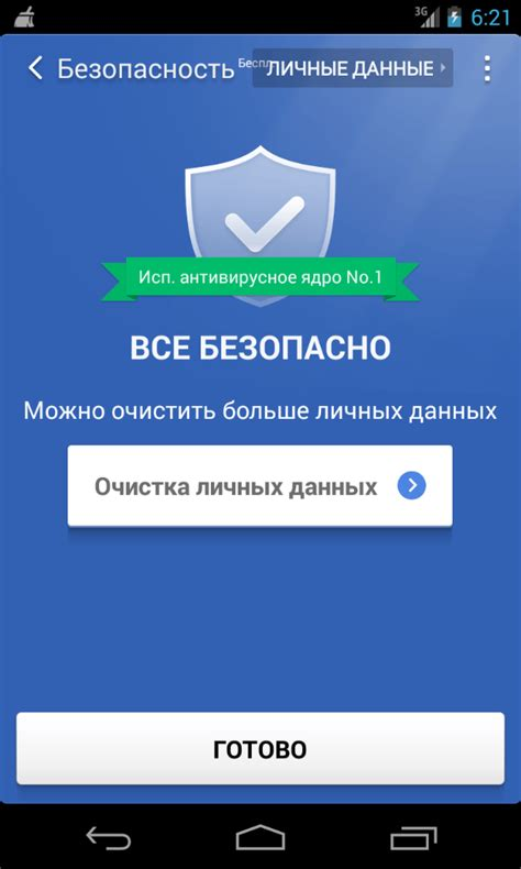 clean master android clean master для android скриншоты comss антивирус