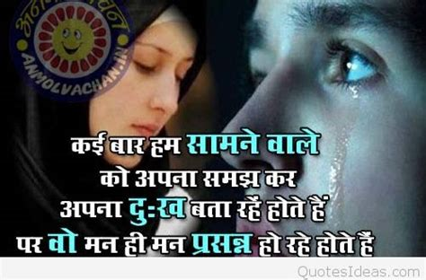 sad thought hindi image very sad hindi quotes with images and wallpaper hd top