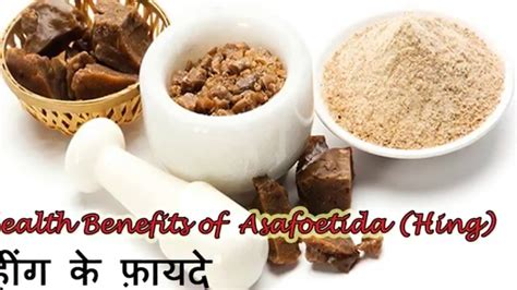 hing ke fayde ह ग क फ यद health benefits of asafoetida hing in